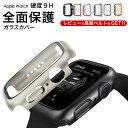 【全機種対応】Apple Watch 5 ガラス カバー アップルウォッチ 保護ケース 保護フィルム ケース ポリカーボネート カ…