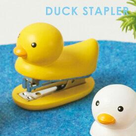 あひるちゃん ホッチキス ホチキス ダックステープラー DUCK STAPLER かわいい 文房具 おもしろ雑貨 コンパクト ギフト プレゼント