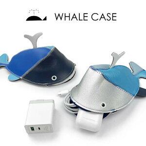 クジラ ケース WHALE CASE ペンケース 筆箱 小物入れ レザー ガジェットケース くじら ポーチ ぬいぐるみ 小物ケース おしゃれ 小物収納 高校生 かわいい