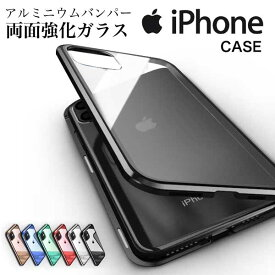 iPhoneケース 強化ガラス & アルミニウムバンパー iPhone カバー iPhone11 iPhone 11Pro Max iPhone XR iPhoneX iPhone XS Max iPhone8/7 iPhone7/8 Plus おしゃれ 透明 シンプル 薄型 スリム