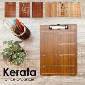 KERATA クリップボード a4 おしゃれ かわいい タテ型 収納 クリップファイル 木製 厚み 4mm A4サイズ ステーショナリー シンプル インテリア 業務用 仕事用 ビジネス バインダー ギフト プレゼン