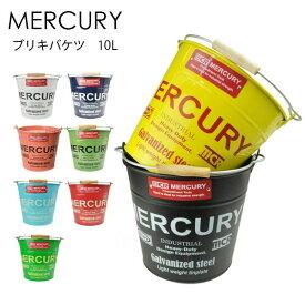 マーキュリー バケツ MERCURY ブリキ アメリカン雑貨 雑貨 カラーバケツ インテリア かわいい おしゃれ 収納 掃除用具 あす楽