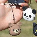 mimi POCHI-Bit Friends ミミポチビット フレンズ コインケース シリコン がま口 小物入れ 財布 あす楽