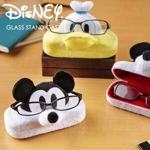 Disney メガネ スタンド ケース メガネケース 眼鏡 入れ ディズニー グッズ ミッキーマウス ミニーマウス ドナルドダック めがねケース かわいい おしゃれ ハード 眼鏡ケース 眼鏡スタンド キ
