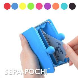 SEPA-POCHI セパポ がま口 コインケース シリコン 財布 小銭入れ 小さい シリコンケース メール便可 あす楽