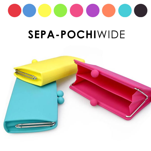 SEPA-POCHI WIDE セパポ ワイド POCHI ポチ コインケース シリコン 財布 カード入れ がま口 通帳入れ パスポート入れ 小銭入れ 防水 小さい あす楽