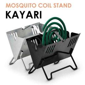 蚊取り線香ホルダー アウトドア 焚き火台 線香スタンド KAYARI 蚊やり おしゃれ キャンプ 雑貨 小物 虫よけ 蚊取り線香入れ 蚊取り線香 立て 蚊よけ