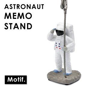 アストロノーツ メモスタンド おしゃれ メモクリップ 卓上 メモホルダー カードスタンド メモトレイ スタンド メモ クリップ セトクラフト
