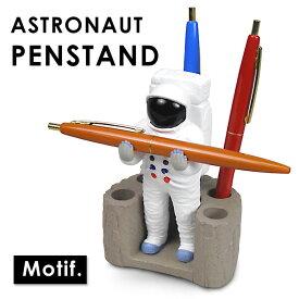 アストロノーツ ペンスタンド かわいい ペン立て おしゃれ 卓上 収納 オフィス デスクオーガナイザー キャラクター おもしろ雑貨 セトクラフト