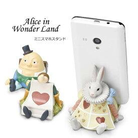 不思議の国のアリス スマホスタンド おしゃれ かわいい キャラクター グッズ おもしろ スマホホルダー スマホ置き 雑貨 スマートフォン 携帯 スタンド