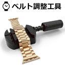 工具セット ベルト調整 キット ピン式 ベルト調整工具 バンド調整工具 ステンレス アクリル コマ詰め 簡単 ピン抜き