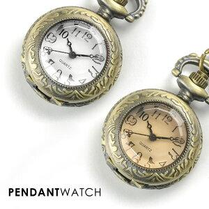 懐中時計 ペンダントウォッチ ガラスミニ チェーン ネックレス アンティーク調 ポケットウォッチ かわいい レディース