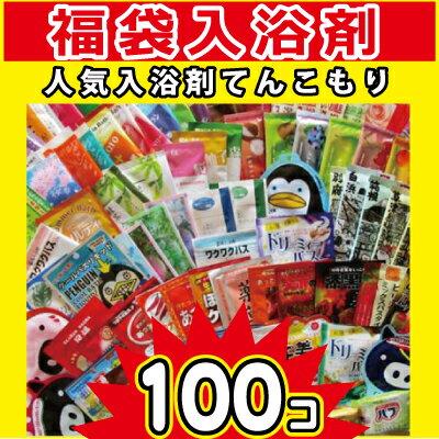 【激安価格!約80種類以上でお届け】入浴剤福袋100個-日替わり風呂 何がいくつ入るかは届いてからのお楽しみ♪【福袋】