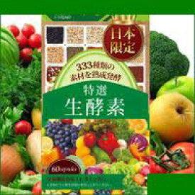 (定形外郵便!送料無料)帝国トレーディング 333種類 日本限定 特選生酵素 60粒/30日分≪植物発酵エキス含有加工食品≫