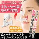 『ビューティーリフトハイノーズ エクストラ』1日たった3分!押し上げ+振動で鼻骨に刺激!美鼻グセ習慣を付ける♪