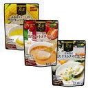 【送料無料・沖縄を除く】クレンズフードシリーズ美食スタイルデリ クレンズスープ 3種