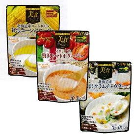【定形外郵便・送料無料】クレンズフードシリーズ美食スタイルデリ クレンズスープ 3種