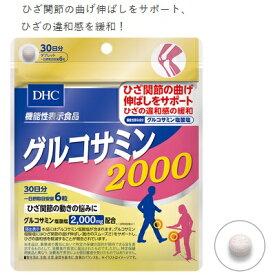 【定形外郵便・送料無料】DHC グルコサミン2000 30日分サプリ サプリメント 男性 女性 関節 健康食品 dhc ディーエイチシー dhcサプリ 膝