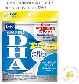 【定形外郵便】ディーエイチシー DHC DHA 30日分【機能性表示食品