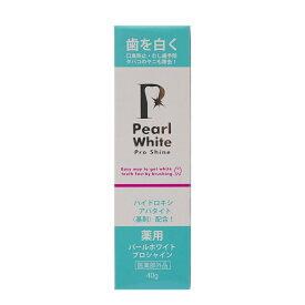 【定形外郵便・送料無料】薬用パールホワイト プロシャイン 40g