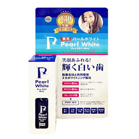 【定形外郵便・送料無料】PearlWhite 薬用パールホワイトプロEXプラス 10ml 医薬部外品