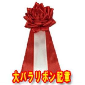 リボン記章(徽章 胸章)大リボンバラ タレ付 4色あり 営業日の14時までのご注文で即日発送