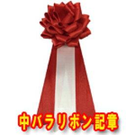 リボン記章(徽章 胸章)中リボンバラ タレ付 4色あり 営業日の14時までのご注文で即日発送