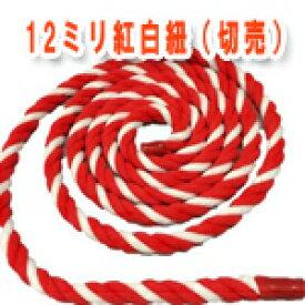 紅白ロープ 太さ12ミリ 紅白紐 アクリル製 切り売り
