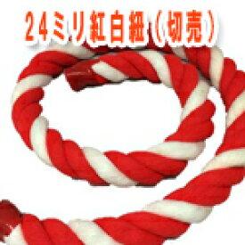 紅白ロープ 太さ24ミリ 紅白紐 アクリル製 切り売り