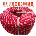 紅白ロープ 6ミリ 300メートル巻き(アクリル製)紅白紐