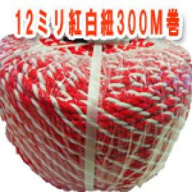 紅白ロープ 12ミリ 300メートル巻き(アクリル製)紅白紐