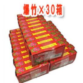 爆竹×30箱セット 20連爆竹×10枚入り×30箱