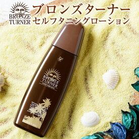 セルフタンニングローション タンニング ブロンズターナー 塗るだけで小麦肌 日焼け セルフタンニング 紫外線を浴びないから肌にも優しい