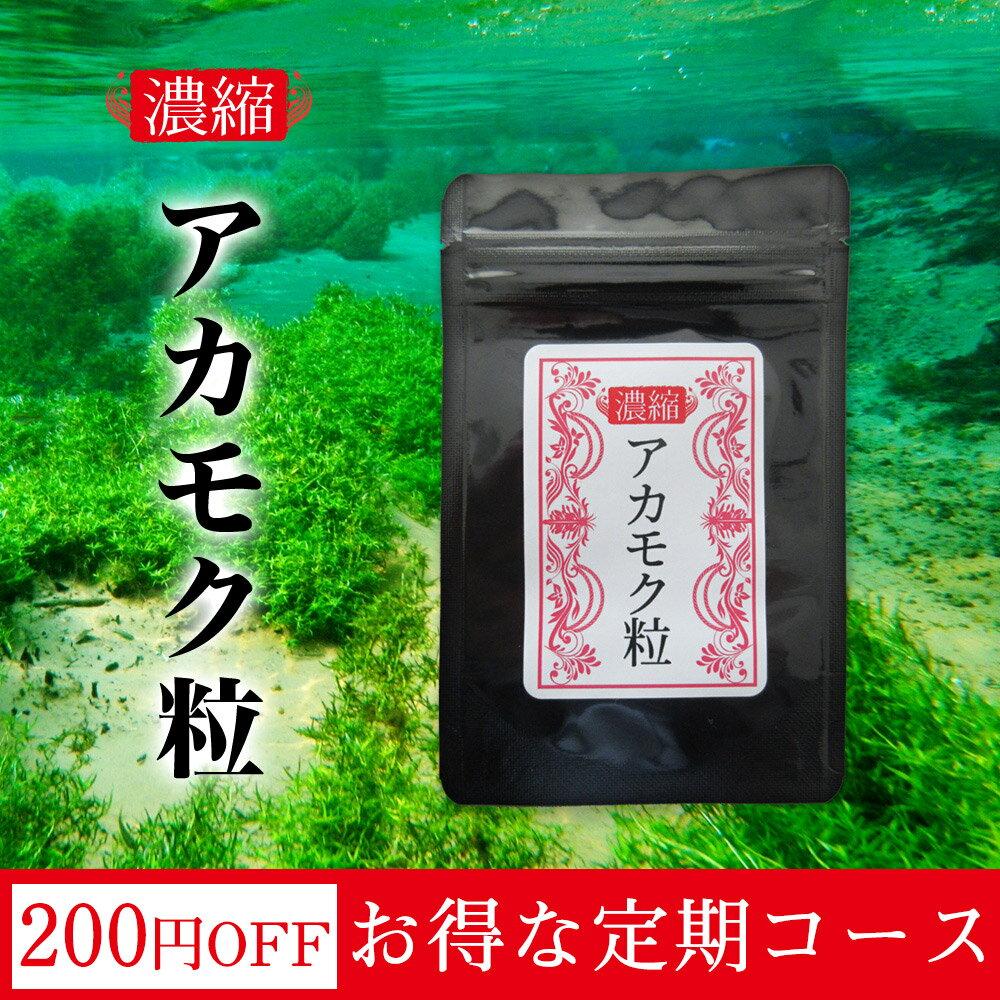 【定期購入】TVで話題のスーパー海藻 濃縮アカモク粒(90粒) アカモク ダイエット ギバサ フコキサンチン あかもく ぎばさ