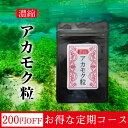 【定期購入】TVで話題のスーパー海藻 濃縮アカモク粒(90粒) アカモク ダイエット ギバサ フコキサンチン あかもく ぎ…