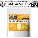 バランサー 510g 栄養補助食品 低糖質 高たんぱく 健康食品 サプリメント 栄養食品 栄養ドリンク 健康ドリンク マルチ…