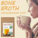 ボーンブロス チキン&ジンジャー 200g ダイエット ブロススープ /ダイエット スープ/温活/ブロススープ/スーパーフード