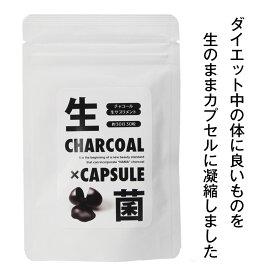 炭 ダイエットサプリ 生チャコール × 菌カプセル 乳酸菌(23種) キノコ菌(13種) 30日分