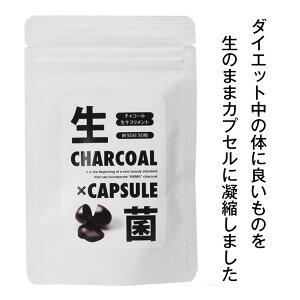 ダイエットサプリ 生チャコール × 菌カプセル 乳酸菌(23種) キノコ菌(13種) 30日分