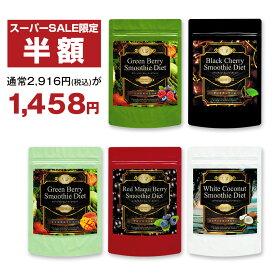 ダイエット スムージー IDEAスムージーシリーズ300g 選べる5つの味 置き換えダイエット グリーンスムージー ダイエットドリンク 酵素ドリンク