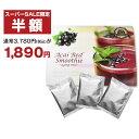 アサイースムージー ダイエット 大容量スムージー アサイーレッドスムージー カシス味 300g(20g×15包) コラーゲンや…