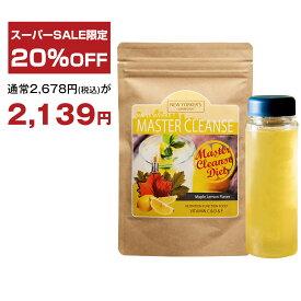 ダイエットドリンク ファスティングドリンク マスタークレンズダイエット 断食 クレンズジュース ジュースクレンズ 45g(5g×9包)