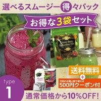 スムージー/グリーンスムージー/ダイエット/美容/青汁
