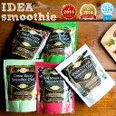 スムージー ダイエット 酵素 IDEAスムージーシリーズ300g 選べる5つの味 酵素スムージー ダイエット食品 グリーンスム…