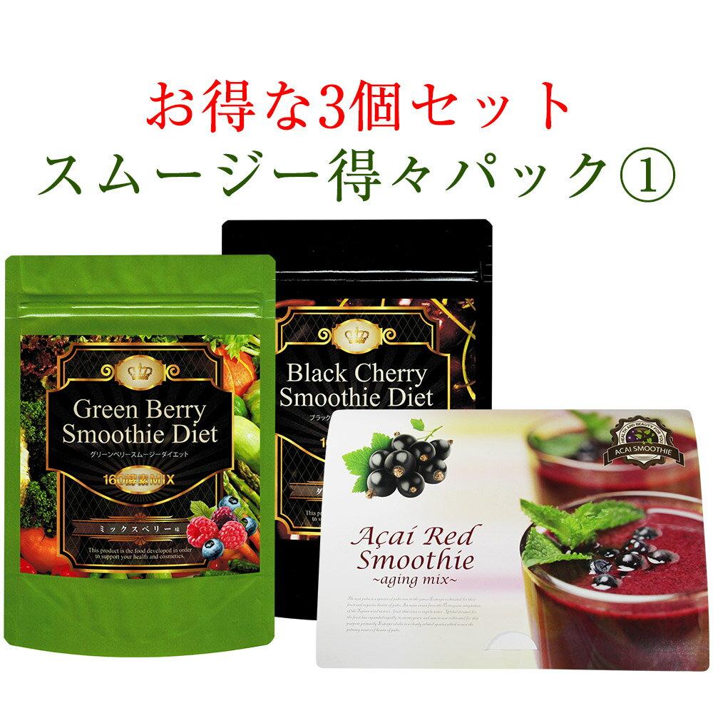 スムージー 得々パック1 置き換えダイエット グリーンスムージー 酵素 ダイエットスムージー 選べる3袋セット