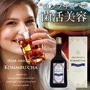 コンブチャ 国産 ハーブアブソリュートコンブッカ720ml ダイエット 紅茶キノコ コンブチャ 酵素 クレンズ 酵素ドリン…