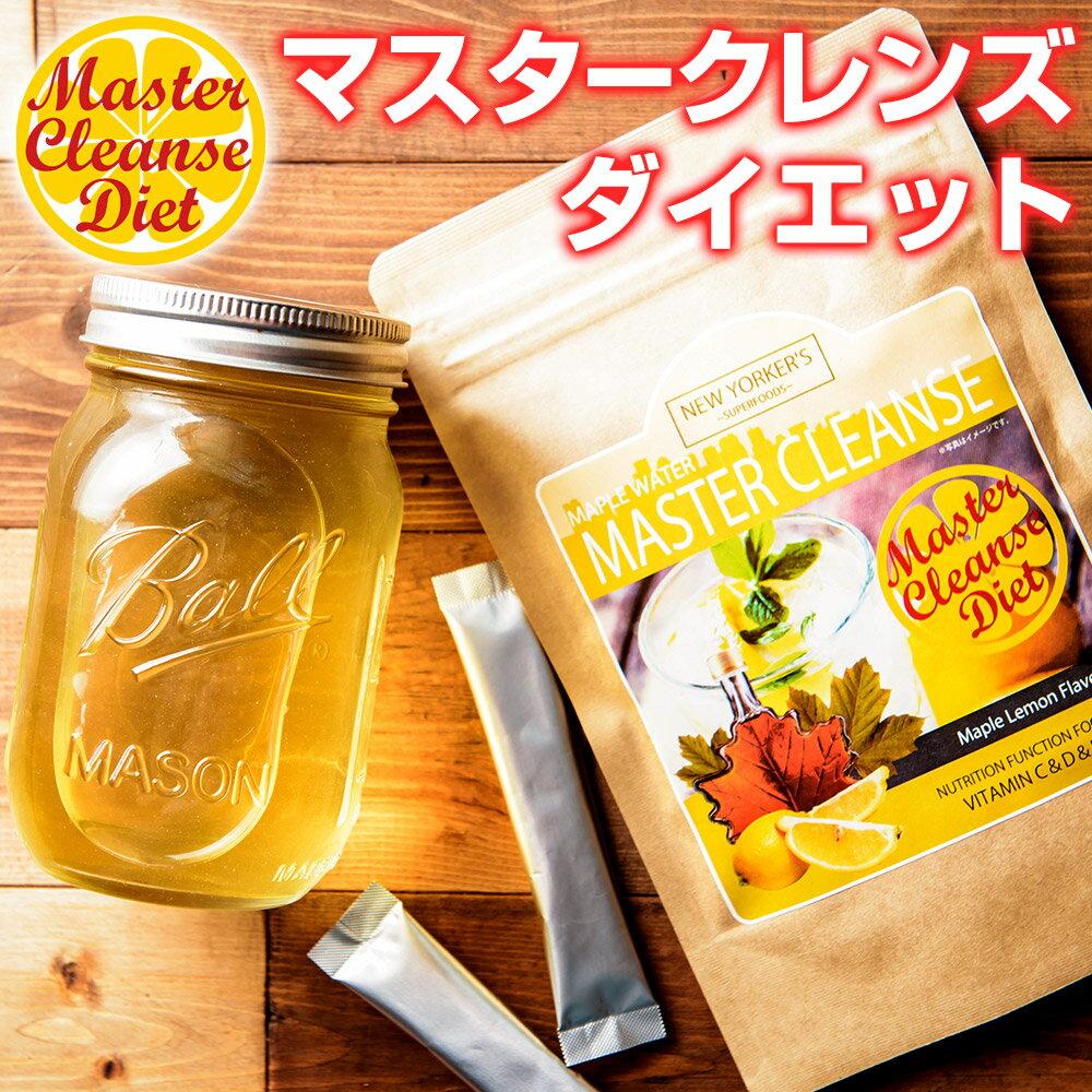 マスタークレンズで身体を3日でリセット!短期ダイエットの新常識!マスタークレンズダイエット(メープルレモン味) Master Cleanse Diet クレンズジュース ジュースクレンズ 45g(5g×9包)