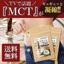 ≪送料無料≫MCTオイルTab(90粒) 中鎖脂肪酸/MCTオイル/ケトン体/ダイエット/サプリメント
