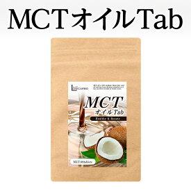 MCTオイルTab(90粒) 中鎖脂肪酸 MCTオイル ケトン体 ダイエット サプリメント