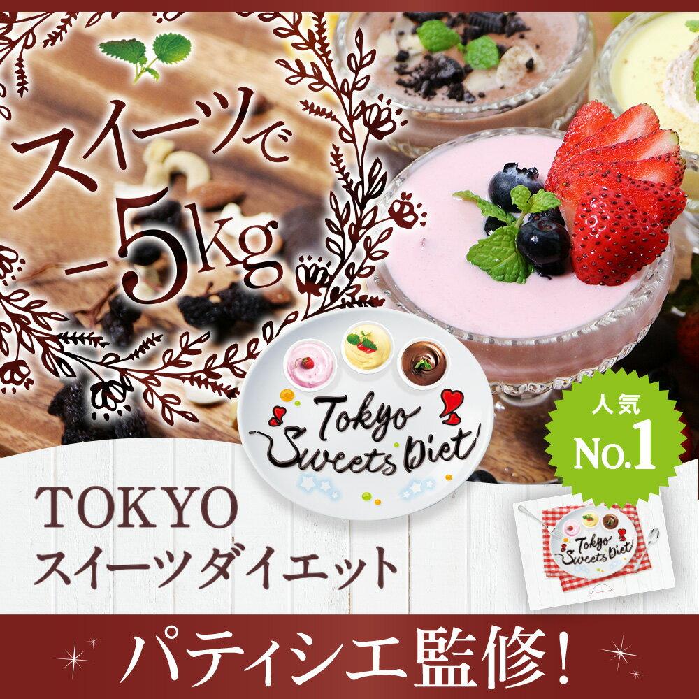 TOKYOスイーツダイエット 置き換えダイエット ダイエット スイーツ ダイエット食品 東京 日本製 tokyo sweets diet 225g(15包×15g)